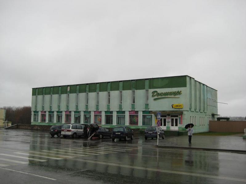 Торговый дом Докшицы